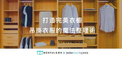 打造完美衣櫥:吊掛衣服的魔法衣櫃整理術