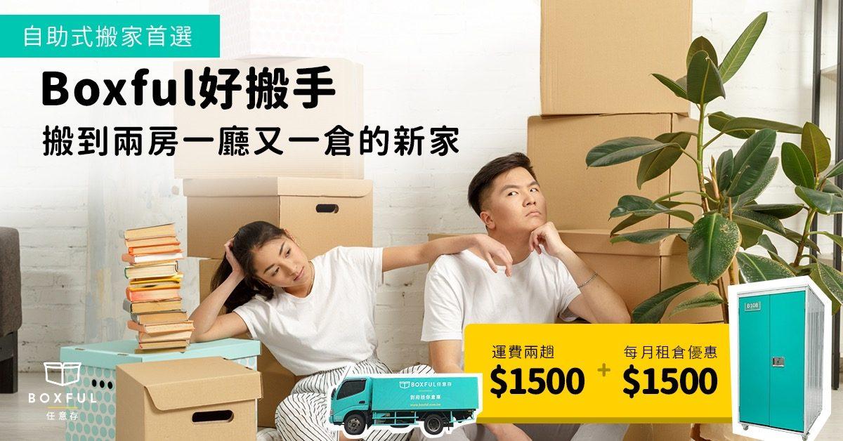 自助搬家首選【Boxful好搬手】搬家+存倉一次解決,幫你省錢又省力!