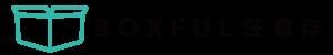 Boxful 任意存 logo